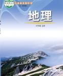 鲁教版六年级地理上册(五四制)