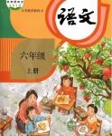 人教版六年级语文上册(部编版)