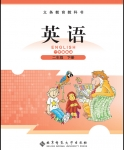 北师大版二年级英语下册(一年级起)