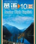 北师大版高三英语选修10