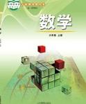 鲁教版六年级数学上册(五四制)