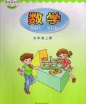 青岛版五年级数学下册