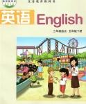 鲁教版五年级英语下册