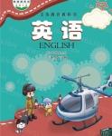 科普版六年级英语下册