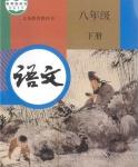 人教版八年级语文下册(部编版)