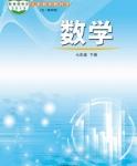 鲁教版七年级数学下册(五四制)