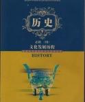 岳麓版高二历史必修3 文化发展历程