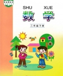 青岛版二年级数学下册(五四制)