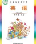 外研版四年级英语下册(Join In)