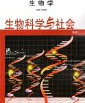 沪科教版高二生物选修二 生物科学与社会