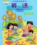 重大版六年级英语上册