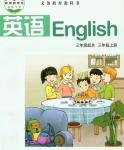 湘鲁版三年级英语上册