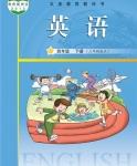教科版四年级英语下册(广州版)
