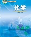 鲁教版九年级化学全册(五四制)