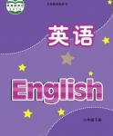 译林版八年级英语下册