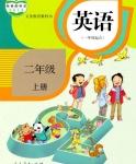 人教版二年级英语上册(新起点)