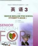 重大版高一英语必修3