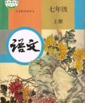 人教版七年级语文上册(部编版)