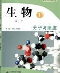 北师大版高一生物必修1分子与细胞