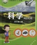 青岛版四年级科学上册(五四制)