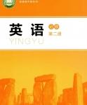 北师大版高二英语选择性必修 第一册(2019版)