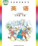 外研版六年级英语下册(Join In)