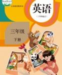 人教版三年级英语下册(PEP)