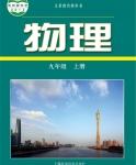 沪科版九年级物理上册