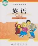 北师大版三年级英语下册