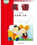 外研版六年级英语上册(三年级起)