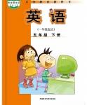 外研版五年级英语下册(一年级起)