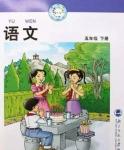 北师大版五年级语文下册
