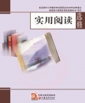 苏教版高三语文实用阅读