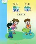 青岛版五年级数学上册(五四制)