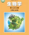 沪科教版高二生物选择性必修2 生物与环境(2019版)
