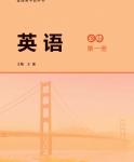 北师大版高一英语必修第一册(2019版)