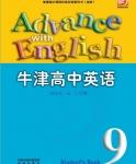 译林版高三英语模块9