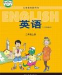 冀教版三年级英语上册(三年级起)