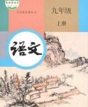 部编版九年级语文上册