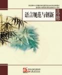 苏教版高三语文语言规范与创新