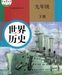 部编版九年级历史下册