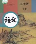 人教版九年级语文下册(部编版)