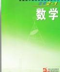 苏教版高三数学选修2-1