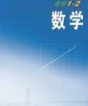 苏教版高三数学选修1-2
