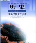 人教版高三历史选修6