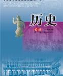 人民版高二历史必修 第三册