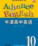 译林版高三英语模块10