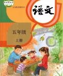 人教版五年级语文上册(部编版)