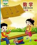 北京版五年级数学上册