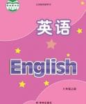 译林版八年级英语上册